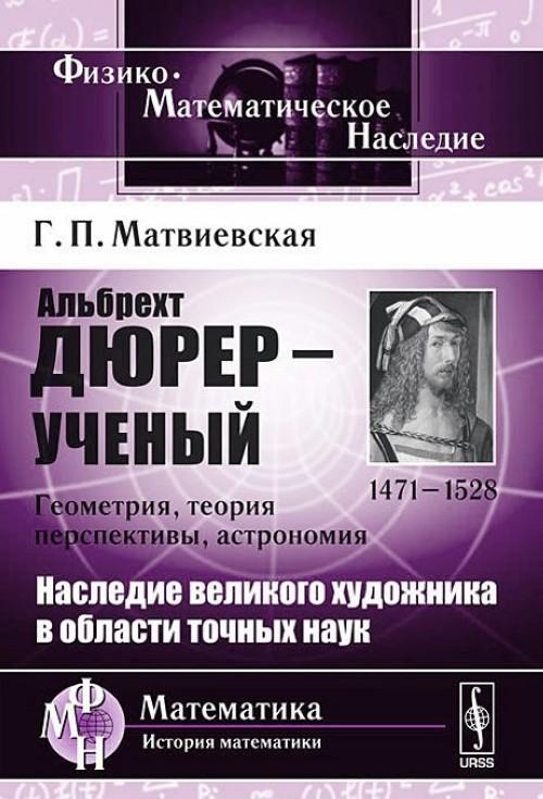 Albrekht Djurer - uchenyj. Geometrija, teorija perspektivy, astronomija