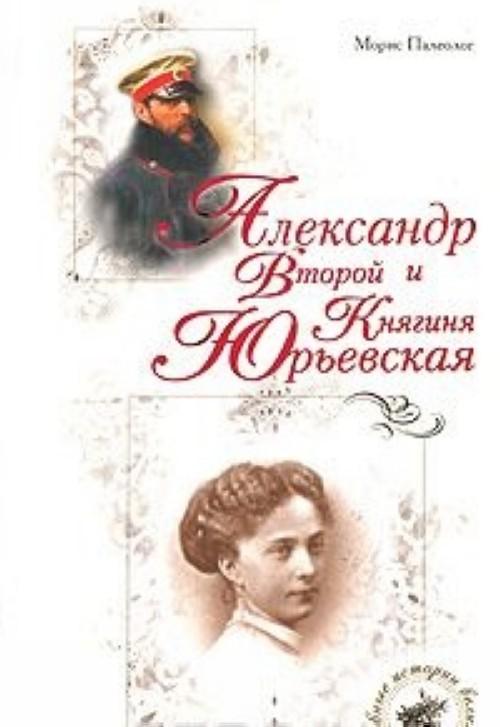 Aleksandr Vtoroj i knjaginja Jurevskaja