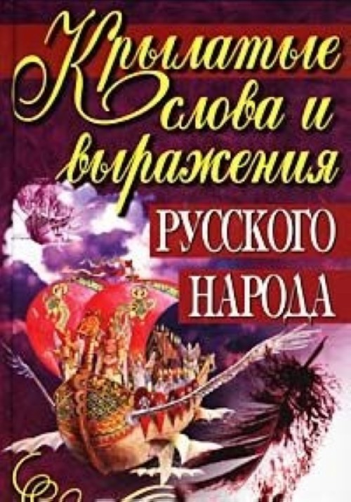Krylatye slova i vyrazhenija russkogo naroda