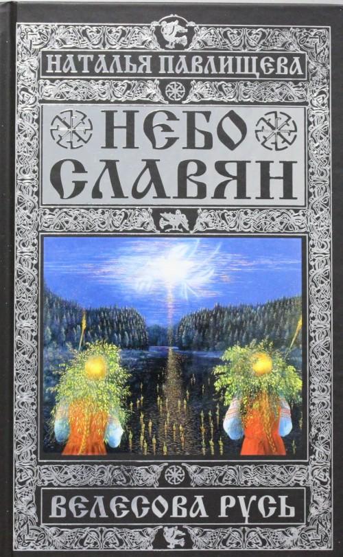 Небо славян. Велесова Русь