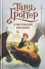 Tanja Grotter i magicheskij kontrabas