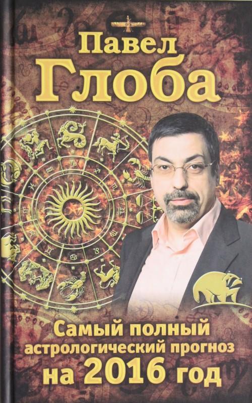 Samyj polnyj astrologicheskij prognoz na 2016 god