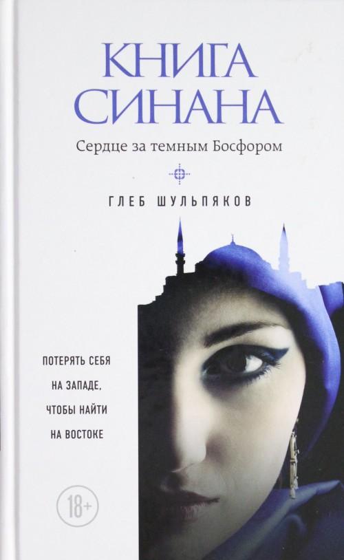 Книга Синана. Сердце за темным Босфором