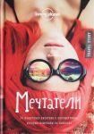 Mechtateli. 34 izvestnykh pisatelja o puteshestvijakh, kotorye izmenili ikh navsegda (Lonely Planet)