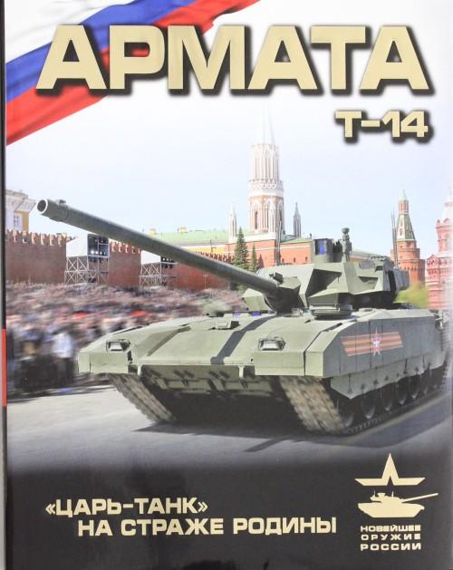 """""""Armata"""". """"Tsar-Tank"""" na strazhe Rodiny"""