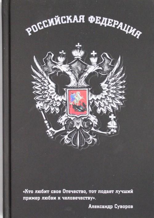 Bloknot Rossijskoj Federatsii (Suvorov)