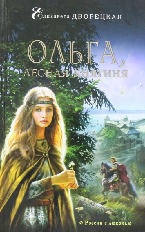 Olga, lesnaja knjaginja