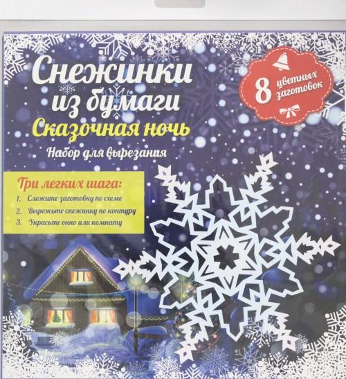 Снежинки из бумаги: Сказочная ночь