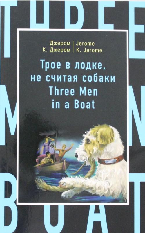 Трое в лодке, не считая собаки = Three Men in a Boat (to Say Nothing of the Dog)