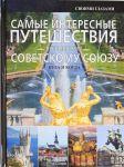 Samye interesnye puteshestvija po byvshemu Sovetskomu Sojuzu