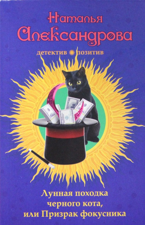 Лунная походка черного кота, или Призрак фокусника