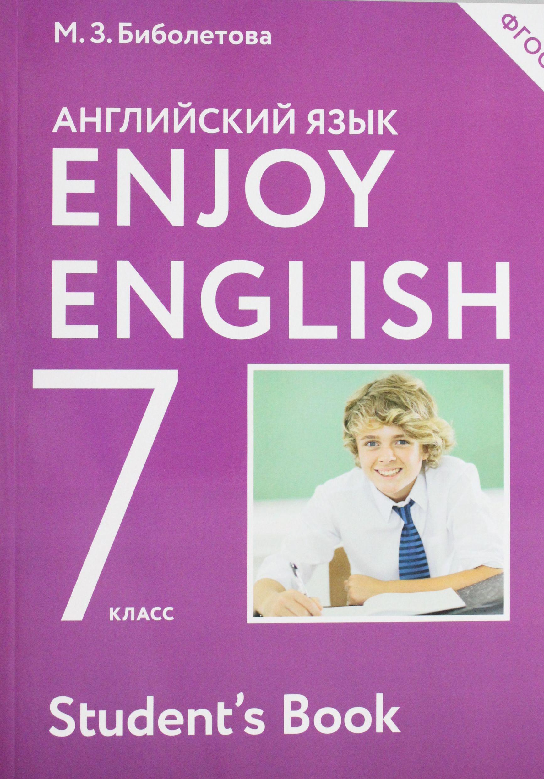 Enjoy English/Anglijskij s udovolstviem. 7 klass uchebnik