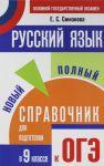 OGE. Russkij jazyk. Novyj polnyj spravochnik dlja podgotovki k osnovnomu gosudarstvennomu ekzamenu v 9 klasse