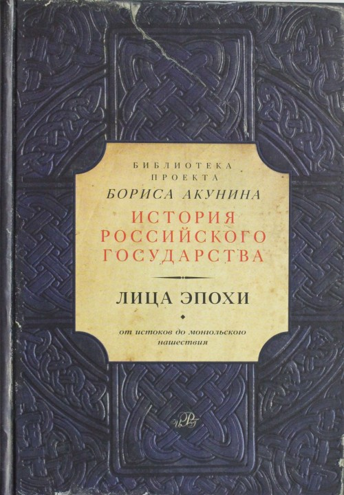 Litsa epokhi (Biblioteka proekta Borisa Akunina IRG)