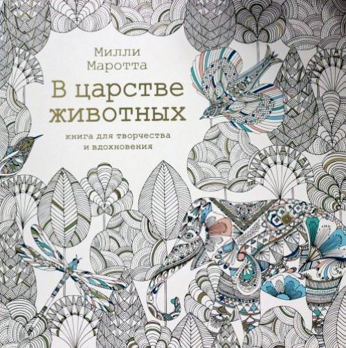 V tsarstve zhivotnykh. Kniga dlja tvorchestva i vdokhnovenija