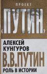 V.V. Putin. Rol v istorii