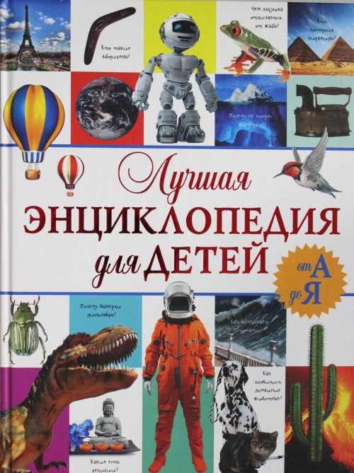 Luchshaja entsiklopedija dlja detej ot A do Ja