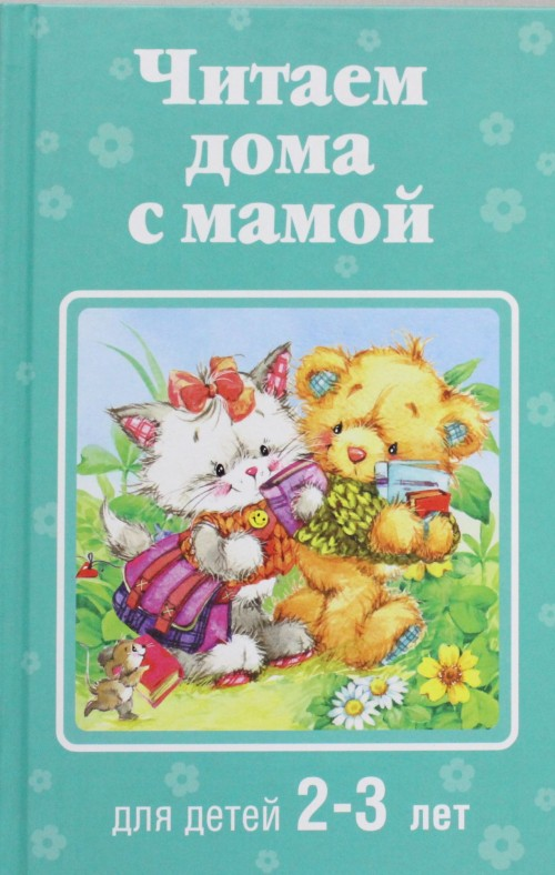 Chitaem doma s mamoj: dlja detej 2-3 let