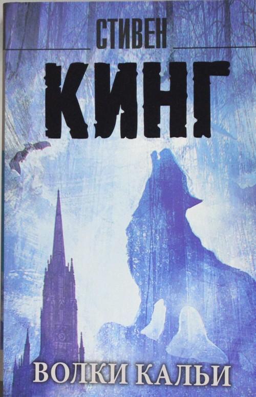 Volki Kali: iz tsikla