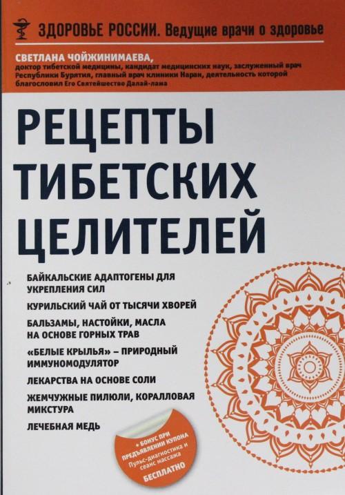 Retsepty tibetskikh tselitelej