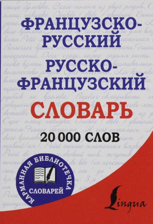 Frantsuzsko-russkij. Russko-frantsuzskij slovar / French-Russian and Russian-French dictionary