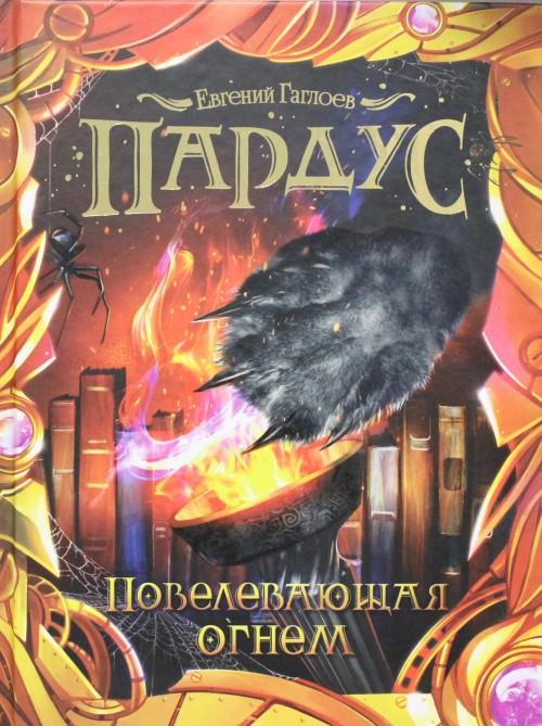 Пардус. 2. Повелевающая огнем