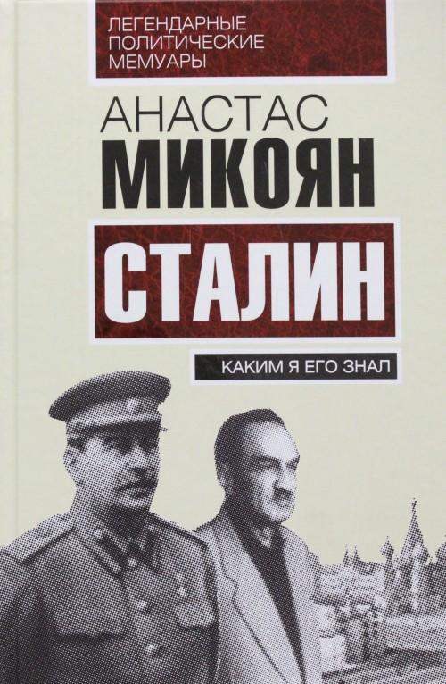 Stalin. Kakim ja ego znal