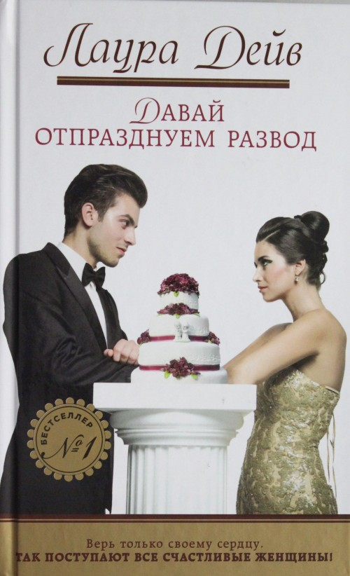 Davaj otprazdnuem razvod