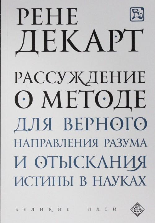 Rassuzhdenie o metode dlja vernogo napravlenija razuma i otyskanija istiny v naukakh