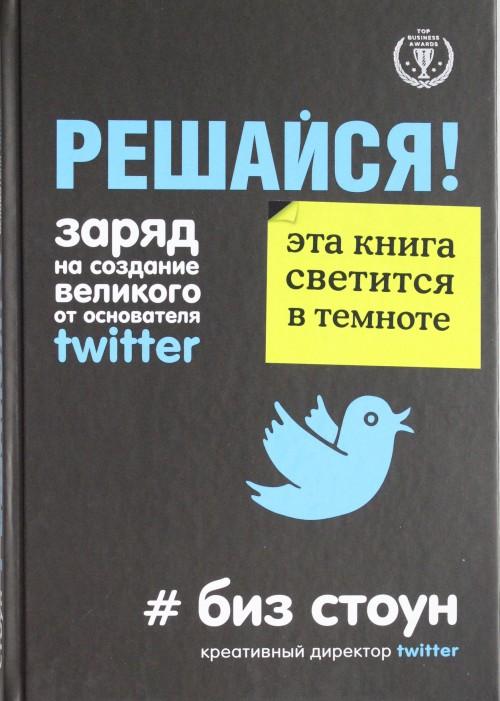 Reshajsja! Zarjad na sozdanie velikogo ot osnovatelja Twitter