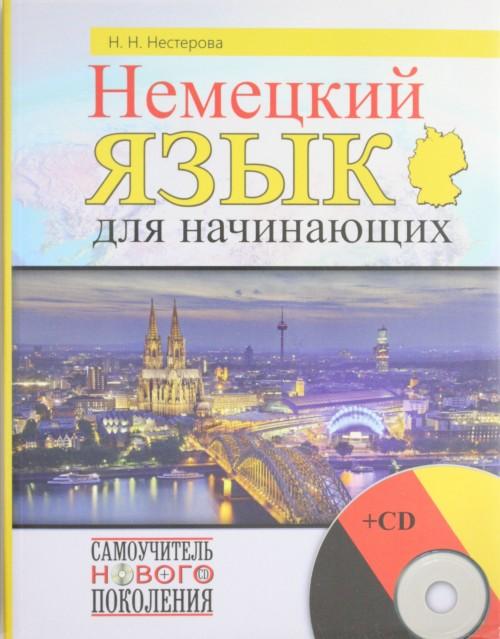 Nemetskij jazyk dlja nachinajuschikh + CD