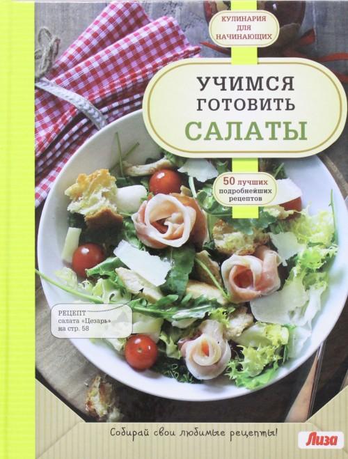Uchimsja gotovit salaty