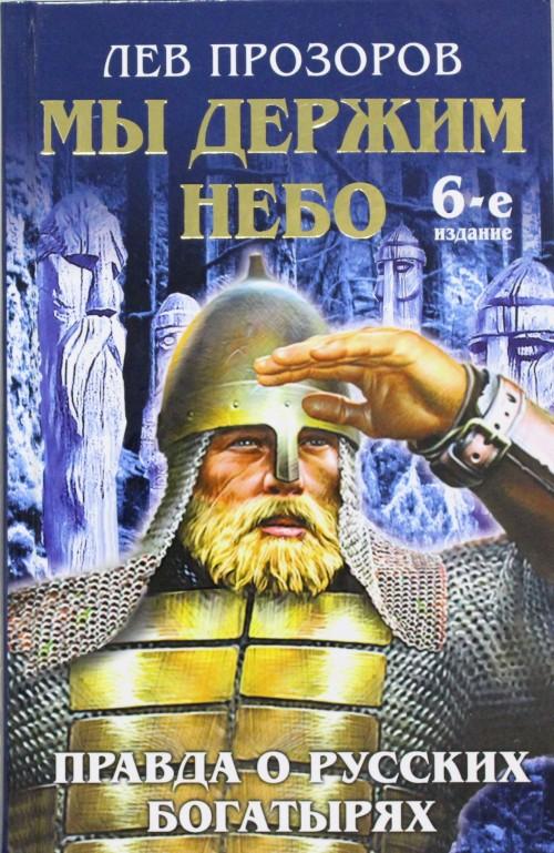 My derzhim nebo. Pravda o russkikh bogatyrjakh.