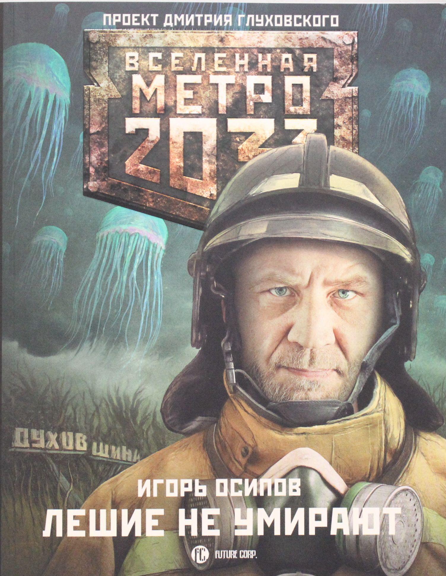 Метро 2033: Лешие не умирают