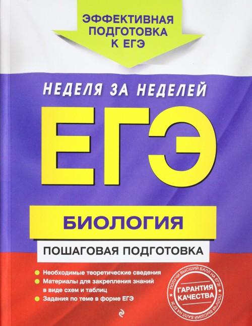 EGE. Biologija. Poshagovaja podgotovka