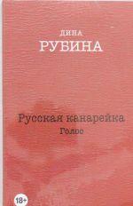 Russkaja kanarejka. Golos