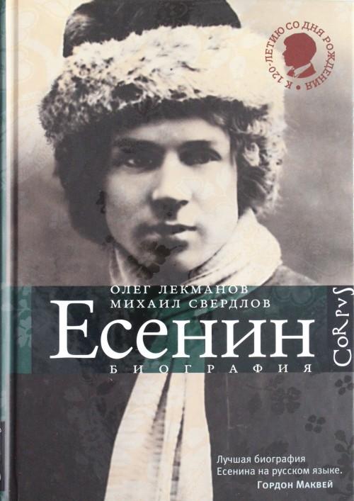 Esenin. Biografija