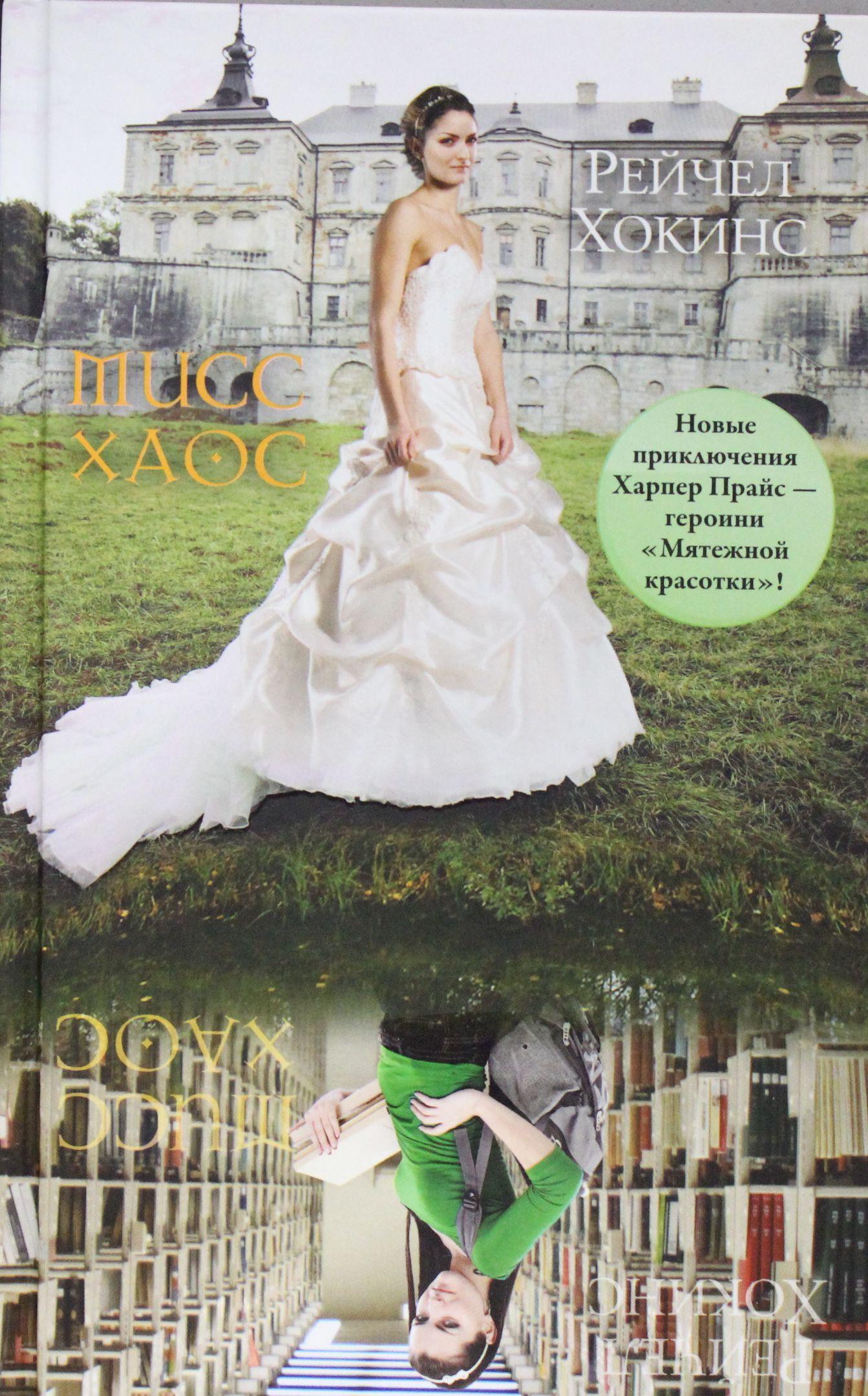"""Мисс Хаос (2-я книга """"Мятежной красотки"""")"""
