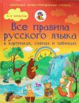 Vse pravila russkogo jazyka v kartinkakh, skhemakh i tablitsakh