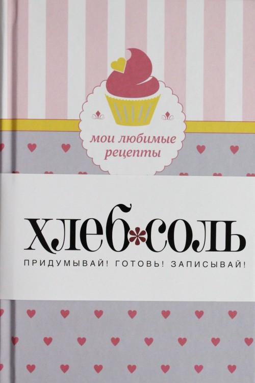 Мои любимые рецепты. Книга для записи рецептов (кекс с сердечками)
