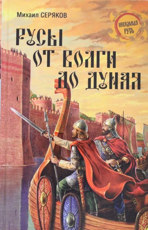 Rusy ot Volgi do Dunaja