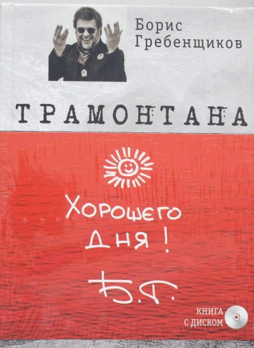 Tramontana + CD