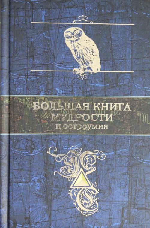 Bolshaja kniga mudrosti i ostroumija