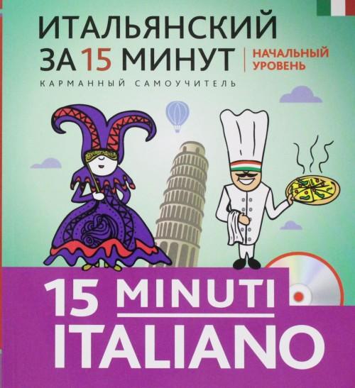Italjanskij za 15 minut. Nachalnyj uroven + CD