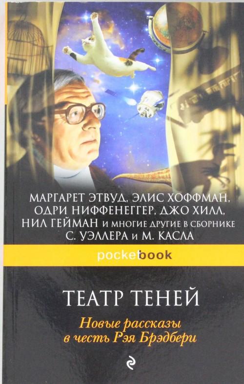 Teatr tenej. Novye rasskazy v chest Reja Bredberi.