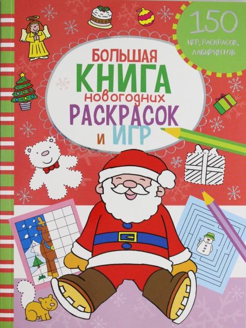 Большая книга новогодних раскрасок и игр