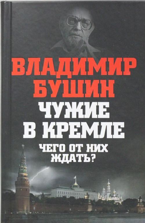 Чужие в Кремле. Чего от них ждать?