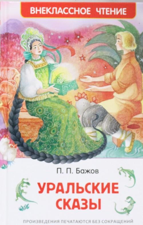 Uralskie skazy