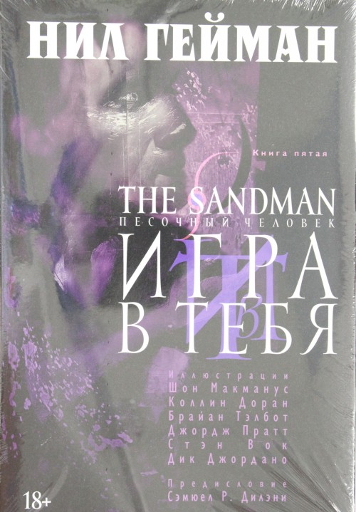 The Sandman. Pesochnyj chelovek. Kn.5. Igra v tebja