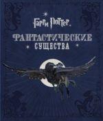 Garri Potter. Fantasticheskie suschestva